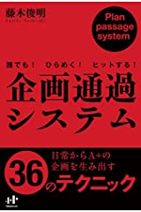 企画通過システム (Nanaブックス) Kindle版