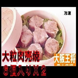 【大阪王将】【大粒肉シューマイ】6個入りX2パック【冷凍食品】