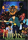 Lupin the 3rd: The Fuma Conspiracy [DVD][Import]