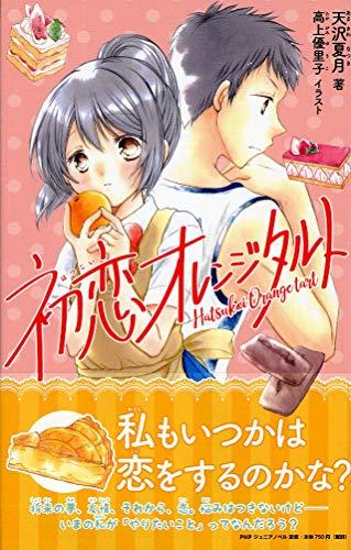 初恋オレンジタルト (PHPジュニアノベル)