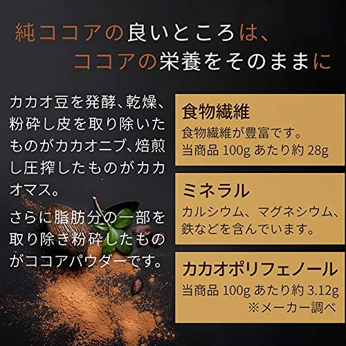 nichie純ココアオランダ産カカオ100%砂糖・香料不使用パウダー500g