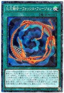 化石融合-フォッシル・フュージョン コレクターズレア 遊戯王 コレクションパック2020 cp20-jp011