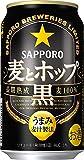 サッポロビール サッポロ 麦とホップ 黒 350ml×24缶