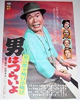 松竹映画「男はつらいよ 寅次郎夕焼け小焼け」映画ポスターB2 マドンナ 太地貴和子