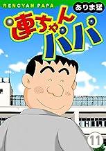 表紙: 連ちゃんパパ(11) (ヤング宣言) | ありま猛