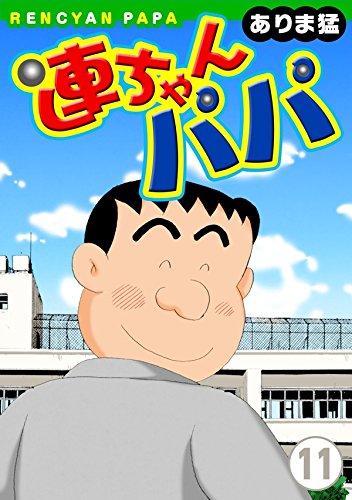 連ちゃんパパ 第11巻 (ヤング宣言)