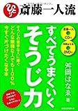 斎藤一人流 すべてうまくいくそうじ力 [DVD+CD付]