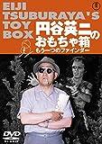 円谷英二のおもちゃ箱 もう一つのファインダー〈東宝DVD名作セレクション〉[TDV-25276D][DVD]