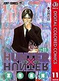 HUNTER×HUNTER カラー版 11 (ジャンプコミックスDIGITAL)