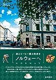 森とコーヒー薫る街歩き ノルウェーへ (旅のヒントBOOK)