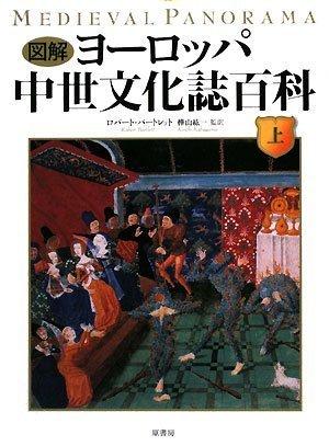 図解 ヨーロッパ中世文化誌百科 上 (世界史パノラマ・シリーズ)