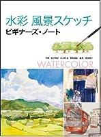 水彩 風景スケッチ ビギナーズノート
