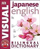 Japanese-English Bilingual Visual Dictionary (DK Bilingual Visual Dictionary)