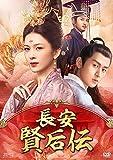 長安 賢后伝 DVD-BOX3[DVD]