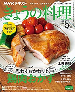 [NHK出版 日本放送協会]のNHK きょうの料理 2021年 5月号 [雑誌] (NHKテキスト)