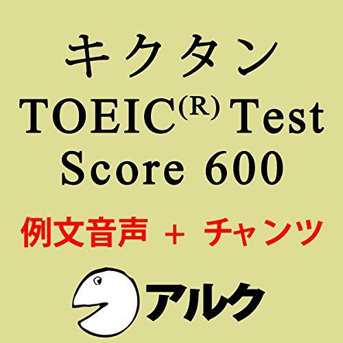 『キクタンTOEIC Test Score600 例文+チャンツ音声【旧版】(アルク)』のカバーアート