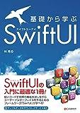 基礎から学ぶ SwiftUI