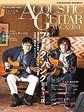 アコースティック・ギター・マガジン 2021年3月号 WINTER ISSUE Vol.87