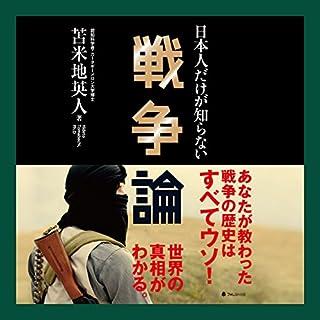 日本人だけが知らない戦争論                   著者:                                                                                                                                 苫米地 英人                               ナレーター:                                                                                                                                 平川 正三                      再生時間: 3 時間  54 分     45件のカスタマーレビュー     総合評価 4.4