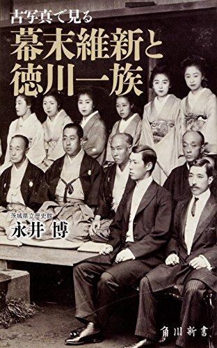 『古写真で見る幕末維新と徳川一族 (角川新書)』のトップ画像