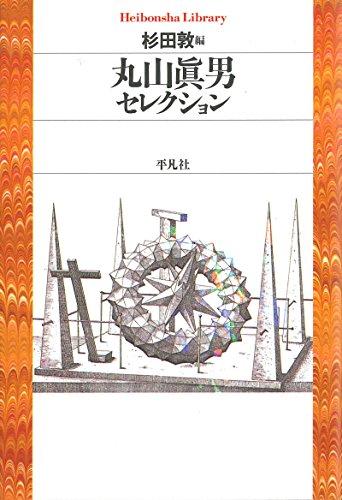 丸山眞男セレクション (平凡社ライブラリー700)