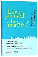 Love Yourself Be Yourself (Chinese Edition)