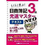 日商簿記3級 光速マスターNEO テキスト 〈第5版〉 光速マスターシリーズ