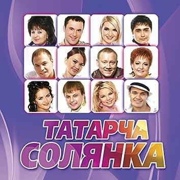 Tatarcha Solyanka. Vol. 1