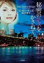 Tall, Dark & Hungry - Argeneau (Japanese Edition)