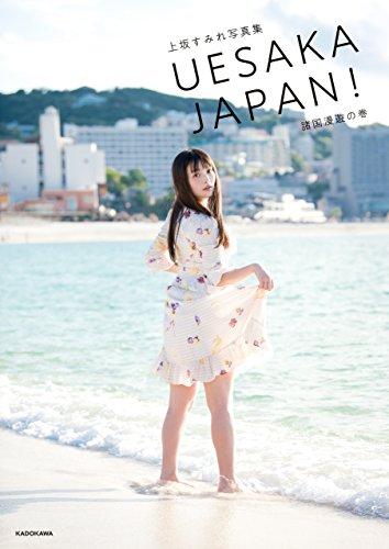 [Artbook] [上坂すみれ] 写真集 UESAKA JAPAN! 諸国漫遊の巻