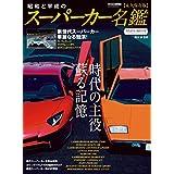昭和と平成のスーパーカー名鑑 (CARTOP MOOK)