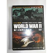 ヨーロッパ戦線DVD WORLD WARⅡ第二次世界大戦全史ノルマンディ上陸作戦ドキュメンタリー
