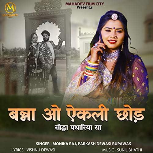 Monika Raj & Parkash Dewasi Rupawas
