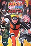 ! 5 decisive battle 'Akatsuki' NDS version thoroughly mission this manual Tomy Official Strategy Guide Shippuuden Saikyou Ninja Daikesshuu - NARUTO-Naruto (V Jump books - Takara Tomy Official Strategy Guide) (2007) ISBN: 4087794261 [Japanese Import]