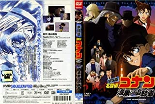 名探偵コナン・漆黒の追跡者<チェイサー> [レンタル落ち] [DVD]