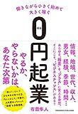 働きながら小さく始めて大きく稼ぐ【 0円起業 】(ゼロ円起業)