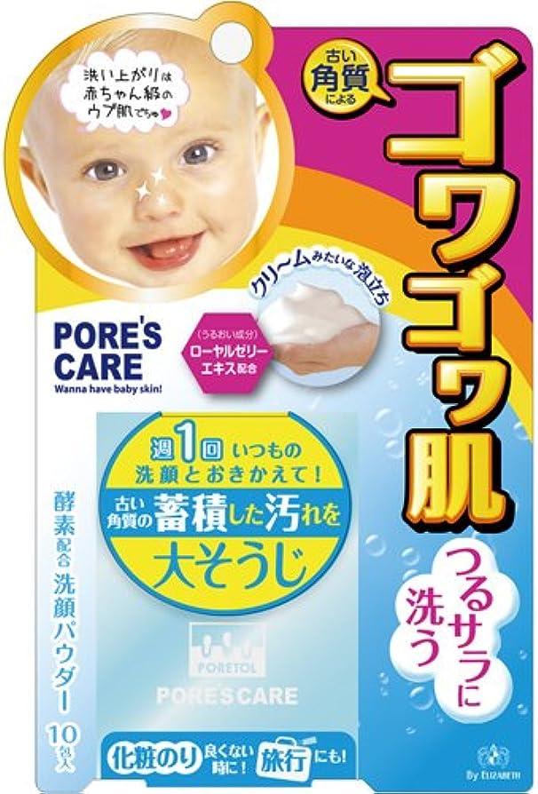 欠陥スクランブル役立つポアトル 角質クリアパウダー洗顔料