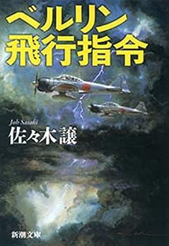 [佐々木 譲]のベルリン飛行指令(新潮文庫)