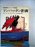 マンハッタン計画―原爆開発グループの記録 (1967年) (ハヤカワノンフィクション)
