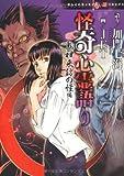 ほんとにあった怖い話コミックス 怪奇心霊語り 鬼神来訪の怪