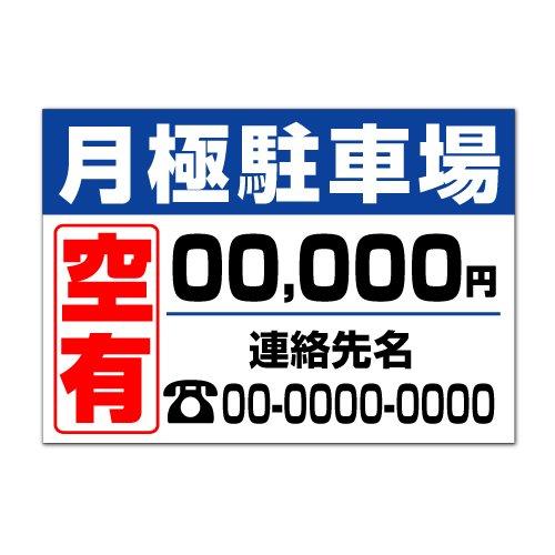 【月極駐車場/看板】 (月額料金/連絡先名/電話番号/名入無料) 管理看板 04 (B2サイズ)