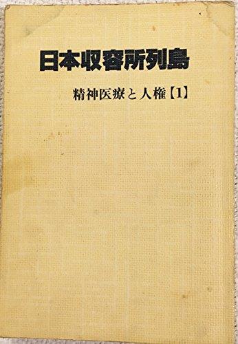 精神医療と人権〈1〉日本収容所列島 (1984年) - 戸塚 悦朗, 広田 伊蘇夫