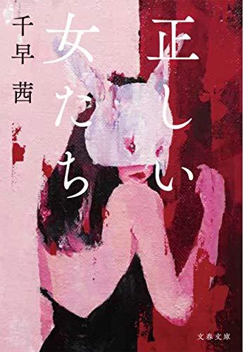 正しい女たち (文春文庫 ち 8-4)