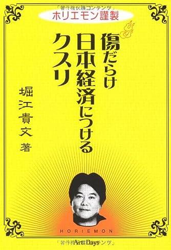 傷だらけ日本経済につけるクスリ―ホリエモン謹製
