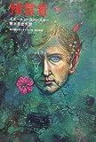 預言者 (1977年) (海外純文学シリーズ〈14〉)
