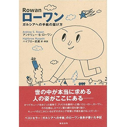 『ローワン―ガルシアへの手紙の届け方』のカバーアート