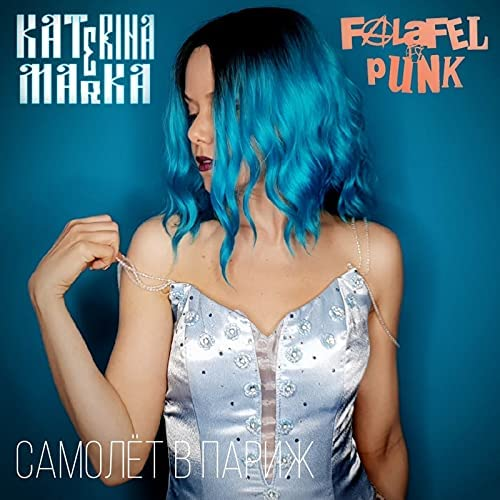 Katerina Marka & Falafel Punk