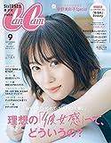 CanCam (キャンキャン) 2020年 9月号 [雑誌]