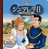 シンデレラII―Dreams come true (ディズニー・ゴールデン・コレクション (30))