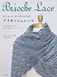 ナンシー・マーチャントのブリオッシュレース: 表も裏も繊細で美しい 透かし模様のパターンとアイディア